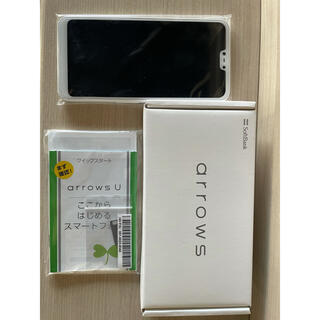 富士通 - Softbank arrows Uホワイト 32 GB 本体
