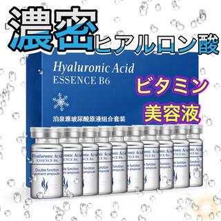 濃密 ヒアルロン酸 ビタミン美容液 3本セット!! 保湿 栄養 補修