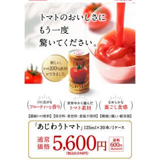カゴメ(KAGOME)のKAGOME あじわうトマト 30本入り(ソフトドリンク)