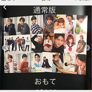 ジャニーズ(Johnny's)の2021年Myojo 1月号 通常版+ちっこい版 デタカ 厚紙カード(アイドルグッズ)