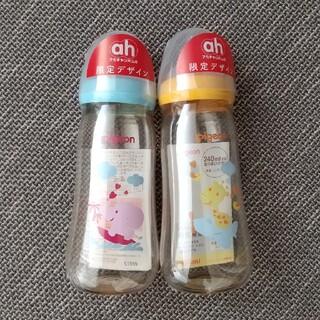 Pigeon - ☆2本組☆ピジョン母乳実感哺乳瓶