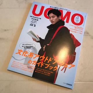 集英社 - 雑誌 UOMO April-2021 No.191 最新号