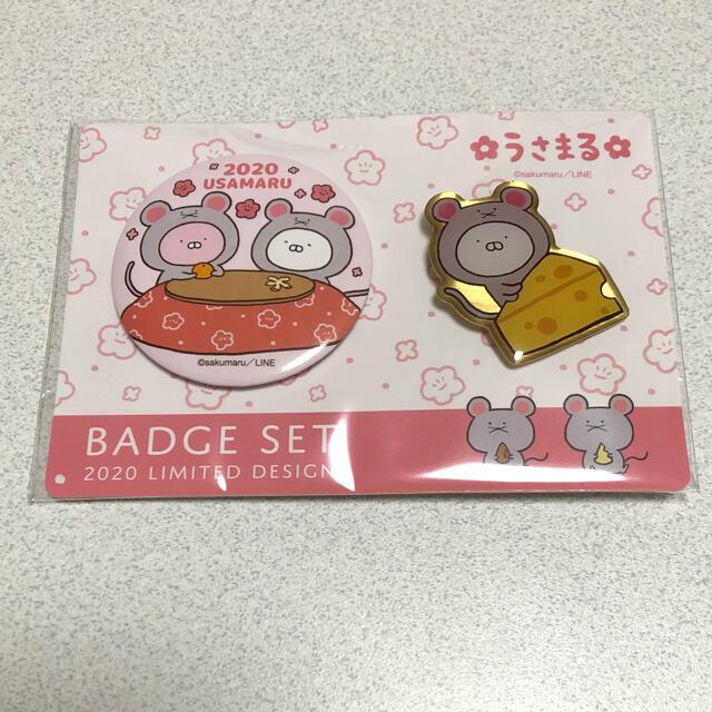 【最終価格】うさまる ロフト ハッピーバッグ 缶バッジ&ピンズ エンタメ/ホビーのアニメグッズ(バッジ/ピンバッジ)の商品写真