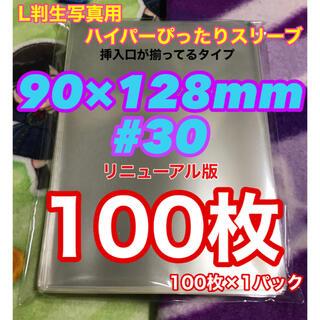 100枚 ぴったりスリーブ 90mm×128mm #30 L判生写真 OPP袋