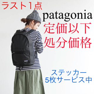 patagonia - 【処分価格】パタゴニア アーバーデイパック 20L 新品未使用品