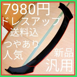 【汎用】フロント リップ スポイラー エアロ カナード(4分割)(車外アクセサリ)