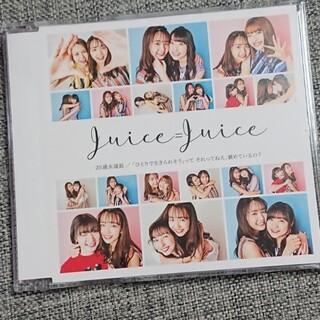 モーニングムスメ(モーニング娘。)のJuice=Juice cd「ひとりで生きられそう」って 25歳永遠説(ポップス/ロック(邦楽))