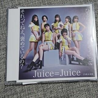 モーニングムスメ(モーニング娘。)のJuice=Juice cd「ひとりで生きられそう」って /25歳永遠説【通常盤(ポップス/ロック(邦楽))