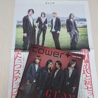 GLAY グレニチ 1枚 tower+ 1冊(印刷物)