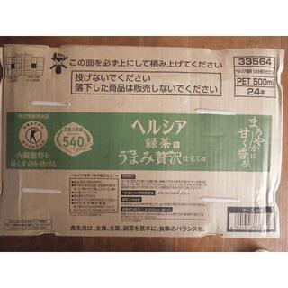 花王 - ヘルシア緑茶 うまみ贅沢仕立て 500ml 24本