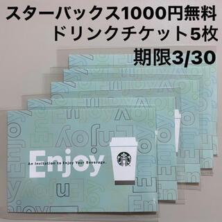 スターバックスコーヒー(Starbucks Coffee)のスターバックス 1000円分ドリンクチケット5枚 期限3/30(フード/ドリンク券)