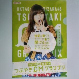 LOTTE HKT48 クリアファイル(表:指原莉乃)