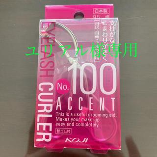 コージーホンポ(コージー本舗)のコージーアクセントカーラーNo.100 ほぼ新品(ビューラー・カーラー)
