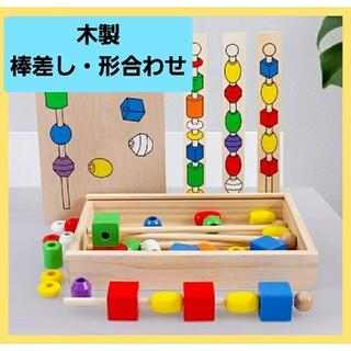 木製 知育玩具 棒差し 形合わせ 積み木 モンテッソーリ ボーネルンド 教育教材