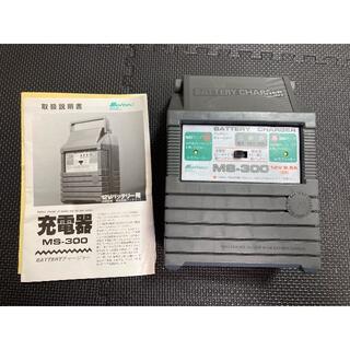 バッテリー充電器 MS−300 大自工業(株) 送料込み
