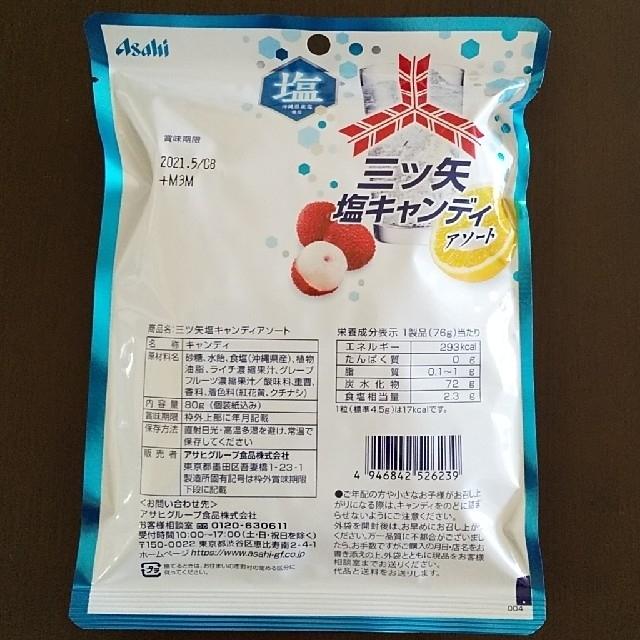 アサヒ(アサヒ)の三ツ矢塩キャンディアソート & 塩レモンキャンディ 食品/飲料/酒の食品(菓子/デザート)の商品写真