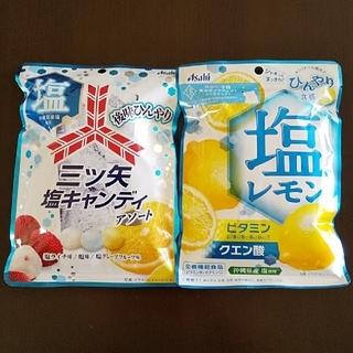 アサヒ - 三ツ矢塩キャンディアソート & 塩レモンキャンディ