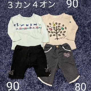 サンカンシオン(3can4on)の上下4枚セット (Tシャツ/カットソー)