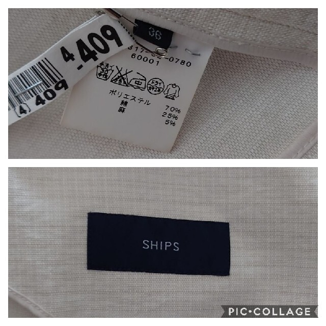 SHIPS(シップス)のシップス ノーラペルジャケット レディースのジャケット/アウター(ノーカラージャケット)の商品写真