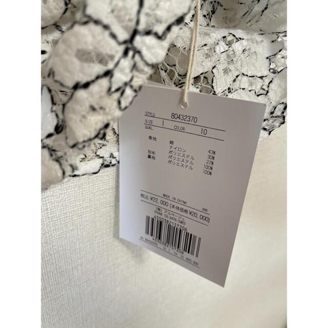 Rirandture(リランドチュール)の今季♡新品未使用♡リランドチュール♡レース&チュールセットスカート レディースのスカート(ひざ丈スカート)の商品写真