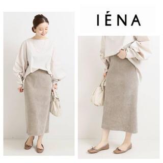 IENA - 新品 人気 【2020AW】 IENA コーデュロイジャージスカート☆イエナ