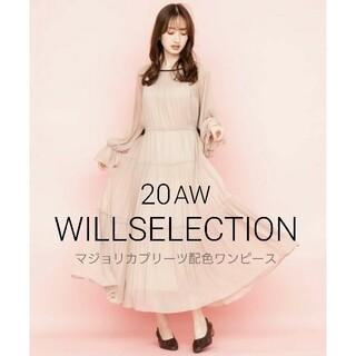 WILLSELECTION - WILLSELECTION マジョリカプリーツ配色ワンピース