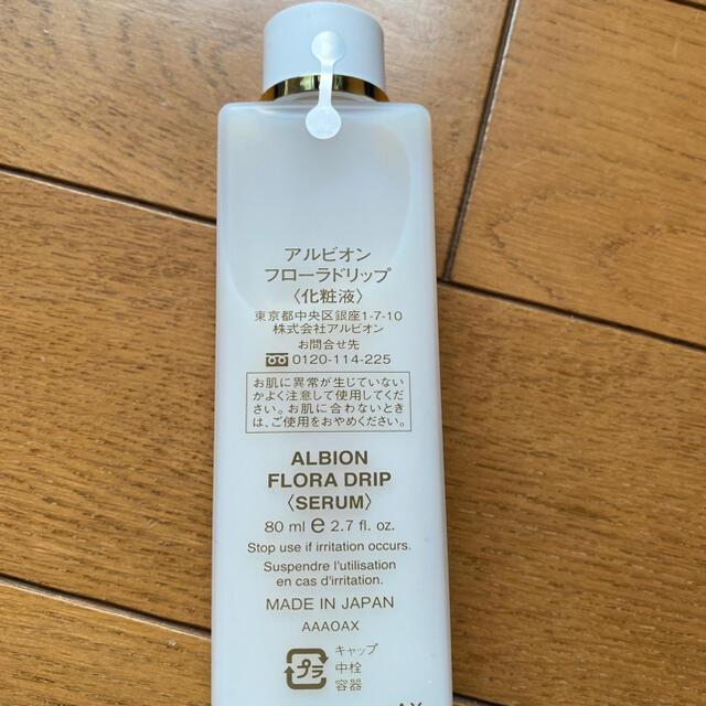 ALBION(アルビオン)のアルビオン フローラドリップ 化粧液 80ml コスメ/美容のスキンケア/基礎化粧品(化粧水/ローション)の商品写真