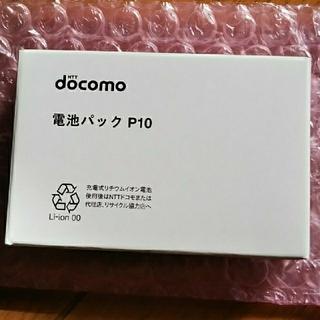 NTTdocomo - ドコモガラケー電池パック P10