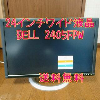 DELL - デル 24インチワイド液晶モニター DELL 2405FPW