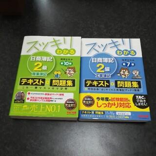 TAC出版 - ⭐2冊セット⭐【TAC出版】『スッキリわかる日商簿記2級 テキスト&問題集』