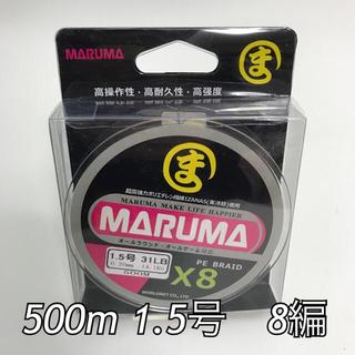 PEライン maruma 500m 1.5号8編  イザナス使用品 マルチ(釣り糸/ライン)