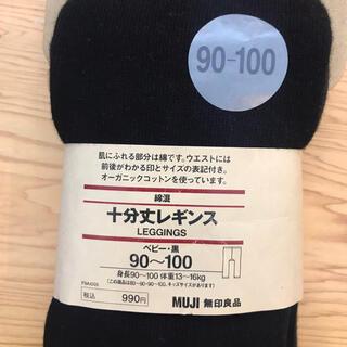 ムジルシリョウヒン(MUJI (無印良品))の無印良品 新品 スパッツ レギンス 黒 90〜100(パンツ/スパッツ)