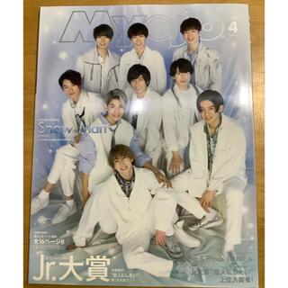 シュウエイシャ(集英社)のMyojo (ミョウジョウ) 2020年 04月号(音楽/芸能)