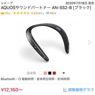 SHARP - AQUOSサウンドパートナー AN-SS2-B