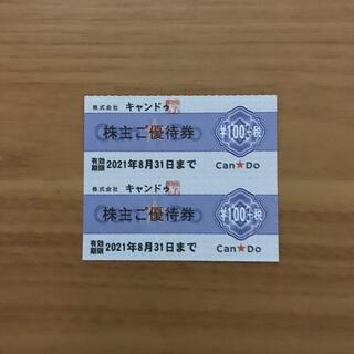 キャンドゥ株主優待券 100円+税 2枚(ショッピング)