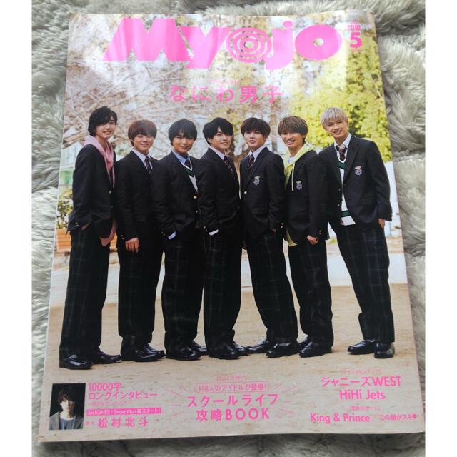 Johnny's(ジャニーズ)のMyojo(ミョウジョウ) 2020年 5月号 通常版 エンタメ/ホビーの雑誌(アート/エンタメ/ホビー)の商品写真