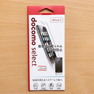 エヌティティドコモ(NTTdocomo)のiPhone7 保護フィルム 保護シート docomo select(保護フィルム)