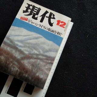 雑誌現代(文芸)