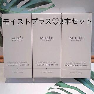 ミュゼ コスメ ミルクローション モイストプラス 300ml×3本 新品未開封
