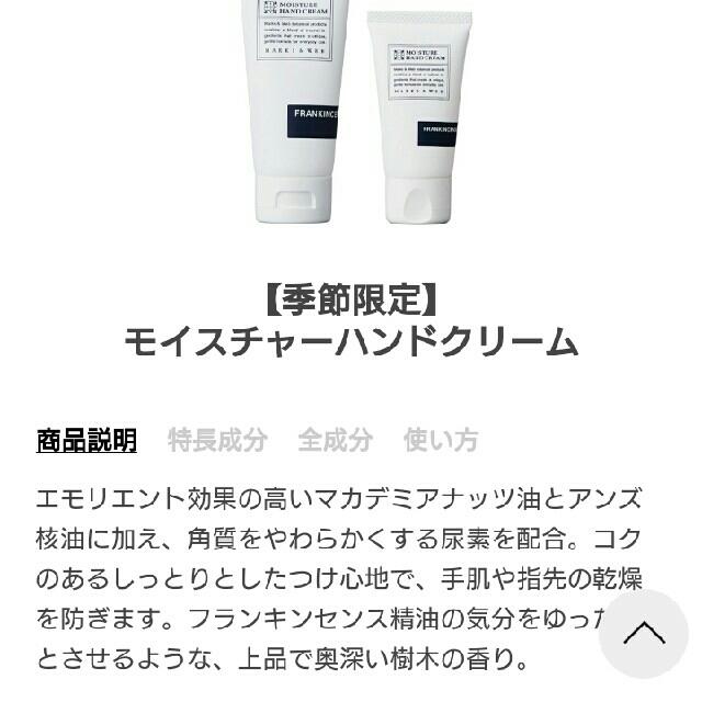 MARKS&WEB(マークスアンドウェブ)のマークスアンドウェブ☆モイスチャーハンドクリームFR30g コスメ/美容のボディケア(ハンドクリーム)の商品写真