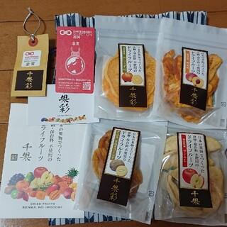 【春セール】千果彩ドライフルーツ サンふじ、みしらず柿、黄金桃、さぬきゴールド(フルーツ)