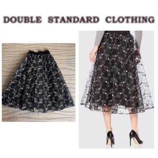 DOUBLE STANDARD CLOTHING - 【除菌クリーニング済・美品】ダブルスタンダード フラワーオーガンジー スカート
