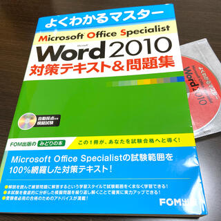 フジツウ(富士通)のMicrosoft Word 2010対策テキスト&問題集 Microsoft (コンピュータ/IT)