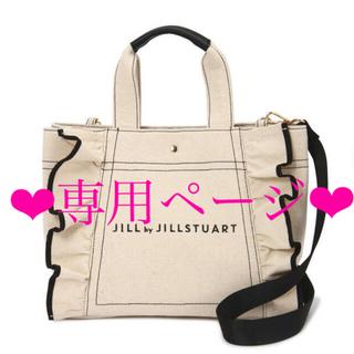 JILL by JILLSTUART - ジルバイジルスチュアート バッグ
