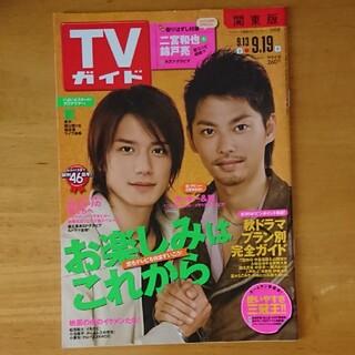 アラシ(嵐)のTVガイド 2008年9月号 表紙:タッキー&翼(音楽/芸能)