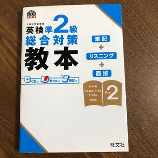 英検準2級総合対策教本(資格/検定)