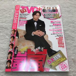 アラシ(嵐)の嵐 櫻井翔 TVガイドPLUS 2011年11/11号 雑誌 テレビ誌(音楽/芸能)