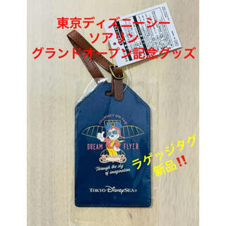 Disney - グランドオープン記念⭐︎ディズニーシー⭐︎ソアリン:ファンタスティック・フライト