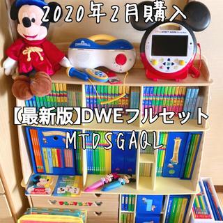 Disney - 【最新版】DWEフルセット特典全部付き【送料込み】