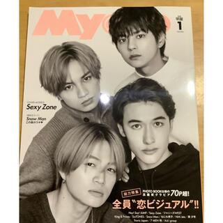 シュウエイシャ(集英社)のMyojo (ミョウジョウ) 2020年 01月号(その他)